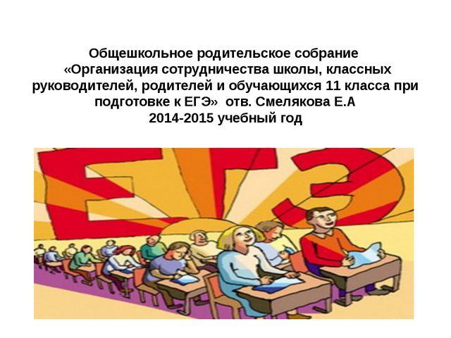 Общешкольное родительское собрание «Организация сотрудничества школы, классны...