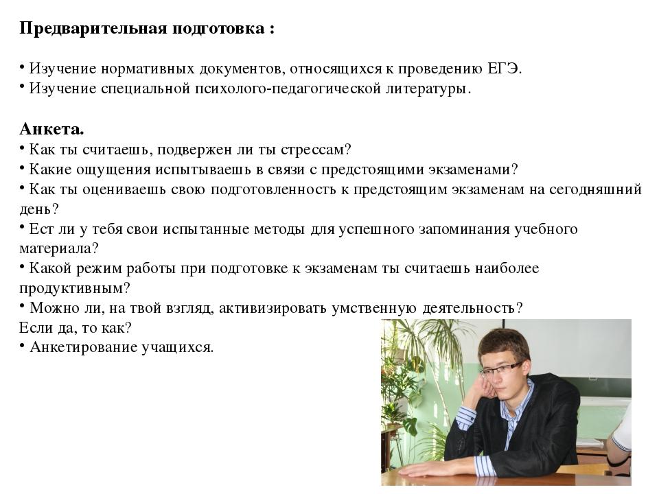 Предварительная подготовка : Изучение нормативных документов, относящихся к п...