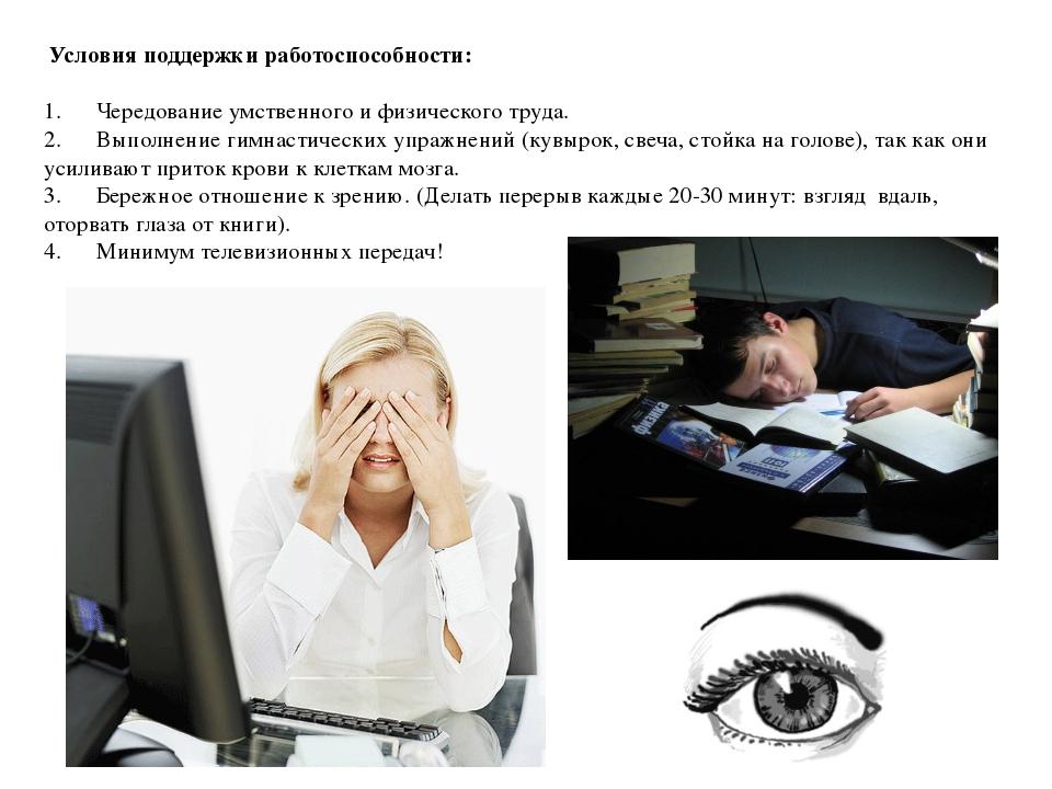 Условия поддержки работоспособности: 1. Чередование умственного и физич...