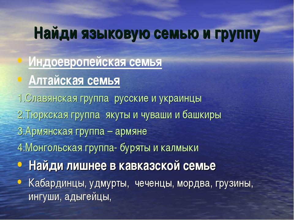 Найди языковую семью и группу Индоевропейская семья Алтайская семья 1.Славянс...