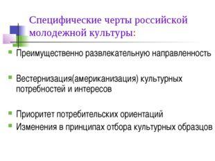 Специфические черты российской молодежной культуры: Преимущественно развлекат