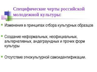 Специфические черты российской молодежной культуры: Изменения в принципах отб