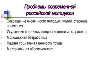 Проблемы современной российской молодежи Сокращение численности молодых людей