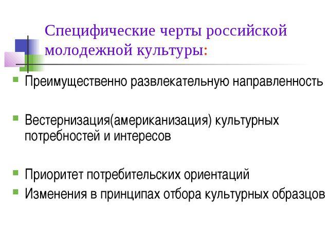 Специфические черты российской молодежной культуры: Преимущественно развлекат...