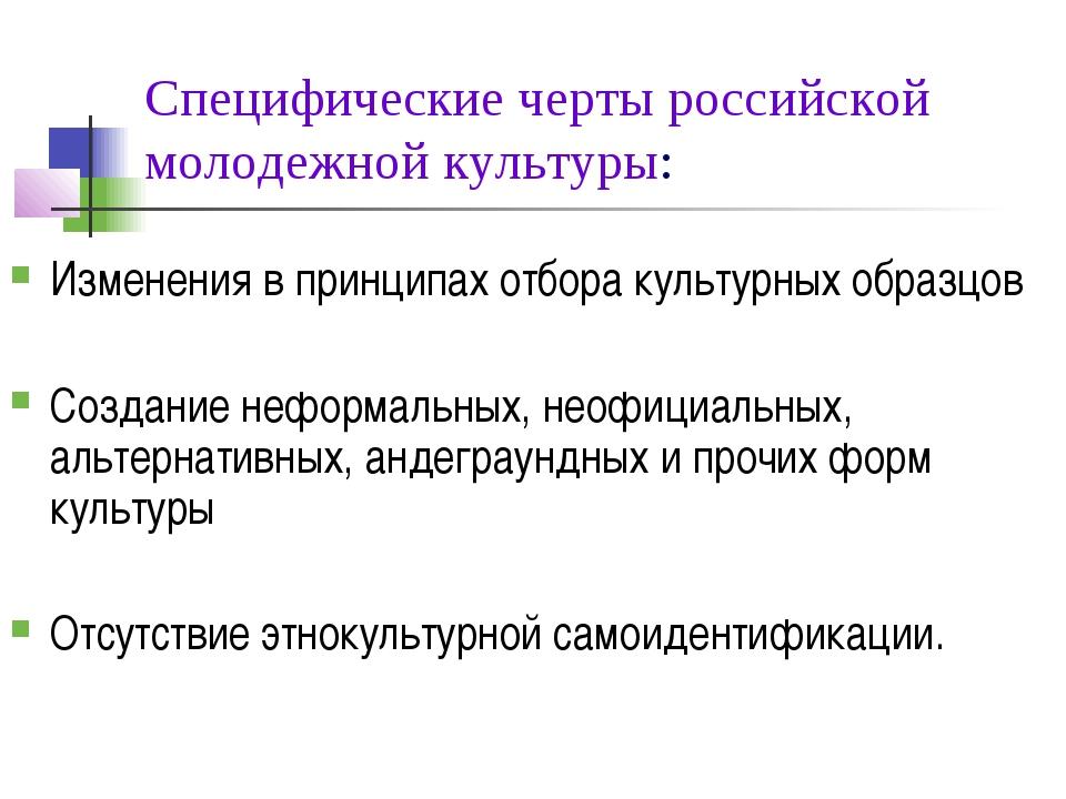 Специфические черты российской молодежной культуры: Изменения в принципах отб...