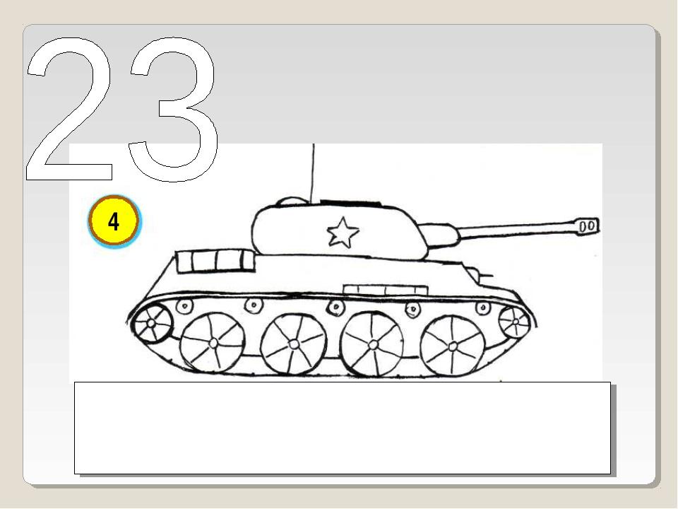 Рисунок к 23 февраля с танками