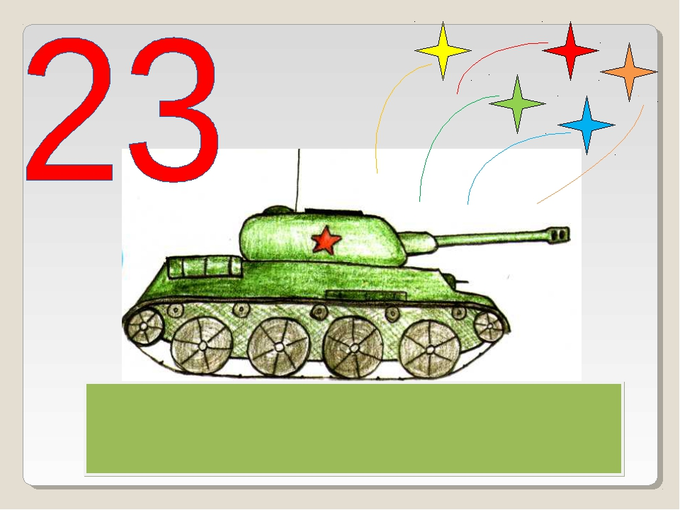 Открытки яндекса, рисование открытки к 23 февраля презентация