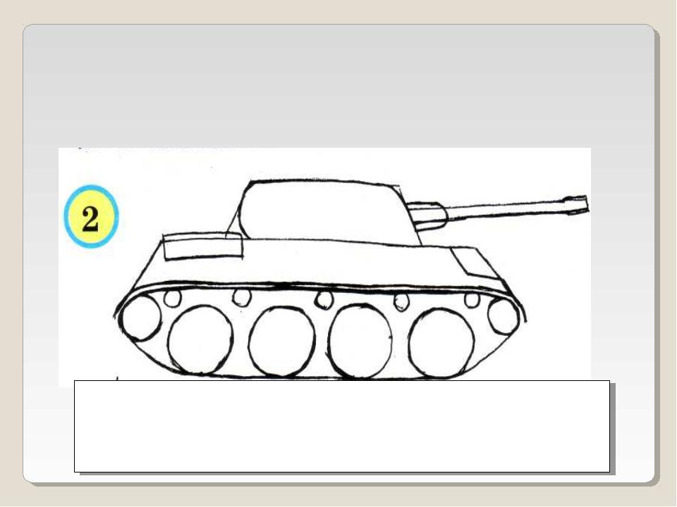 Презентация рисунок к 23 февраля 4 класс, виктории