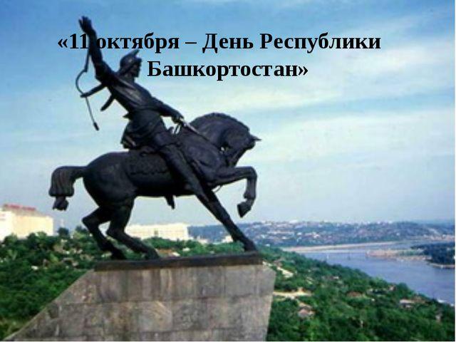 «11 октября – День Республики Башкортостан»