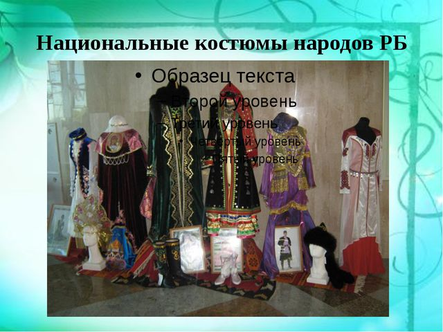 Национальные костюмы народов РБ