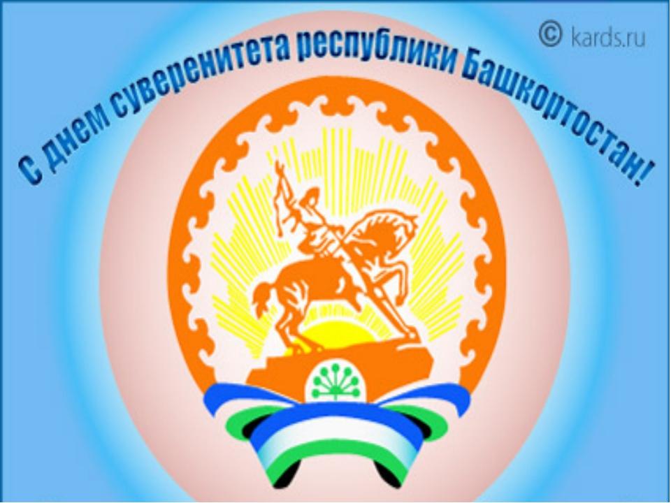 Тебе, открытки дню республики башкортостан