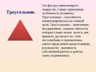 Треугольник Эта фигура символизирует лидерство. Самая характерная особенность