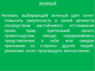 Зеленый Человек, выбирающий зеленый цвет хочет повысить уверенность в своей ц