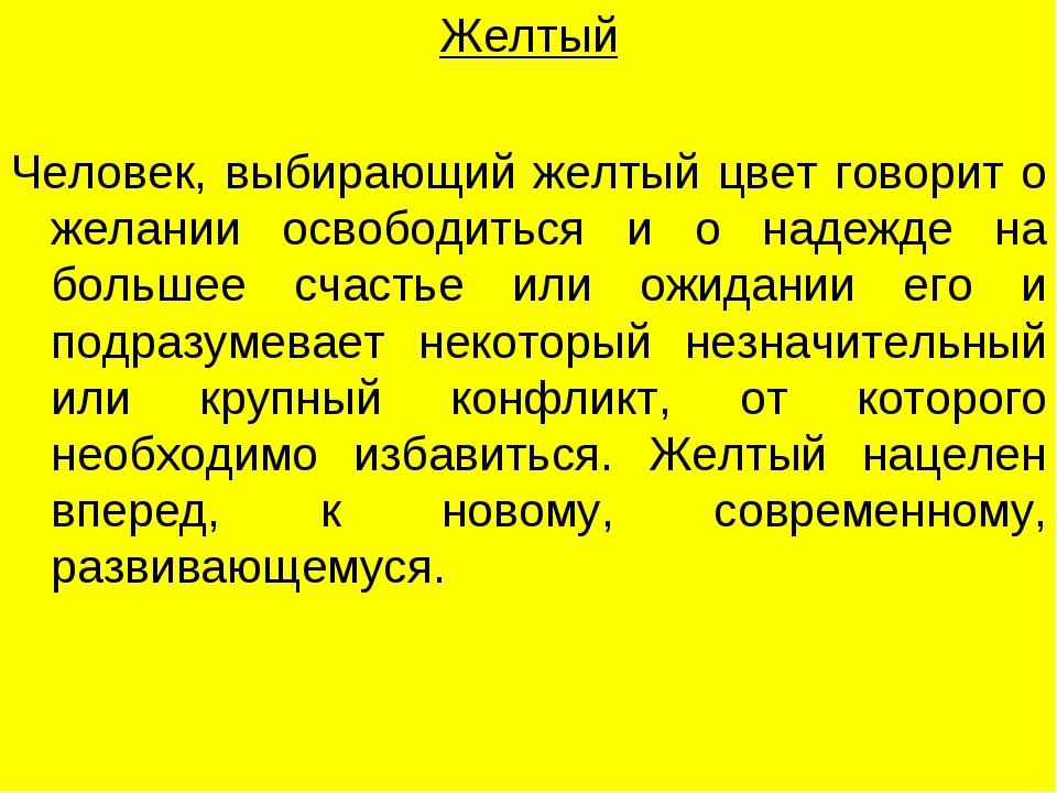 Желтый Человек, выбирающий желтый цвет говорит о желании освободиться и о над...