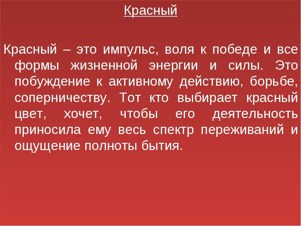 Красный Красный – это импульс, воля к победе и все формы жизненной энергии и...