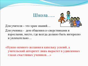 Школа….. Для учителя – это храм знаний… Для ученика - дом общения со сверстни