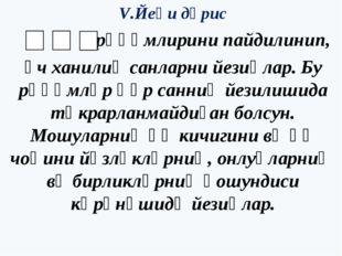 V.Йеңи дәрис , , рәқәмлирини пайдилинип, үч ханилиқ санларни йезиңлар. Бу рәқ