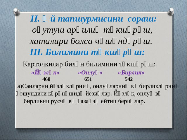 ІІ. Өй тапшурмисини сораш: оқутуш арқилиқ тәкшүрәш, хаталири болса чүшәндүрү...