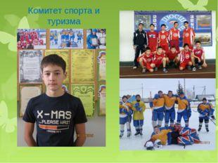 Комитет спорта и туризма