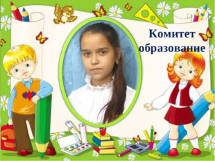 Комитет образование