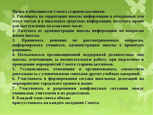 Права и обязанности Совета старшеклассников: 1. Размещать на территории школы...