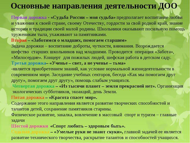 Основные направления деятельности ДОО Первая дорожка - «Судьба России – моя с...