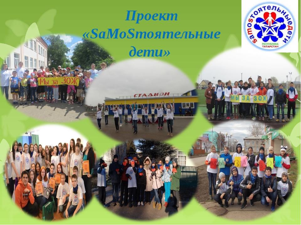 Проект «SaMoSтоятельные дети»