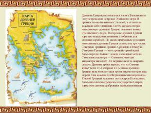 Древняя Греция располагалась на юге Балканского полуострова и на островах Эге
