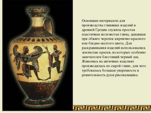 Основным материалом для производства глиняных изделий в древней Греции служил
