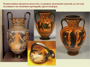 Великолепные предметы искусства, созданные античными греками, до сих пор восх