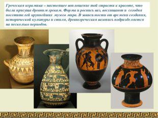 Греческая керамика – настоящее воплощение той страсти к красоте, что была при