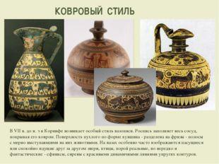 КОВРОВЫЙ СТИЛЬ В VII в. до н. э в Коринфе возникает особый стиль вазописи. Ро