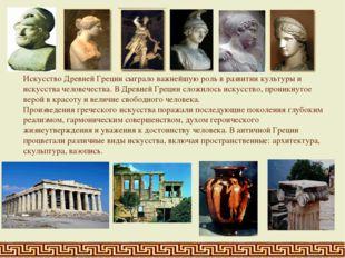 Искусство Древней Греции сыграло важнейшую роль в развитии культуры и искусст