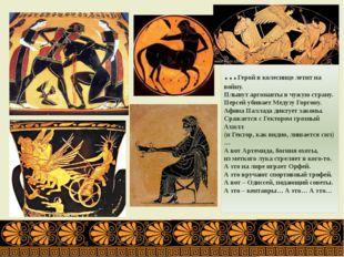 …Герой в колеснице летит на войну. Плывут аргонавты в чужую страну. Персей уб