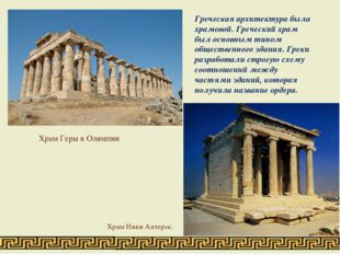 Греческая архитектура была храмовой. Греческий храм был основным типом общест