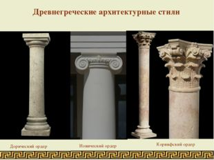 Дорический ордер Ионический ордер Коринфский ордер Древнегреческие архитектур
