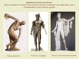 Древнегреческая скульптура образ свободного человека воплотился в каменных из