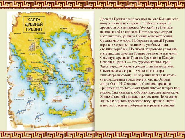 Древняя Греция располагалась на юге Балканского полуострова и на островах Эге...