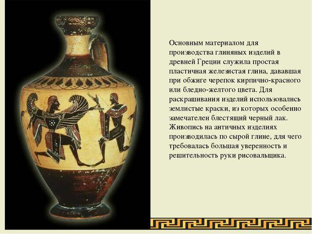 Основным материалом для производства глиняных изделий в древней Греции служил...
