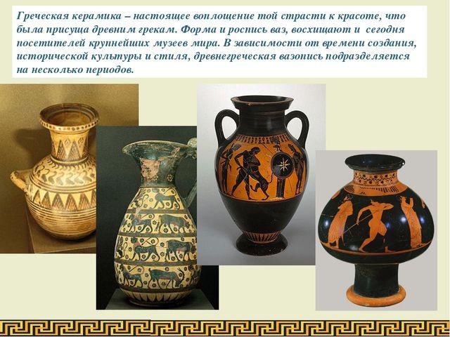Греческая керамика – настоящее воплощение той страсти к красоте, что была при...