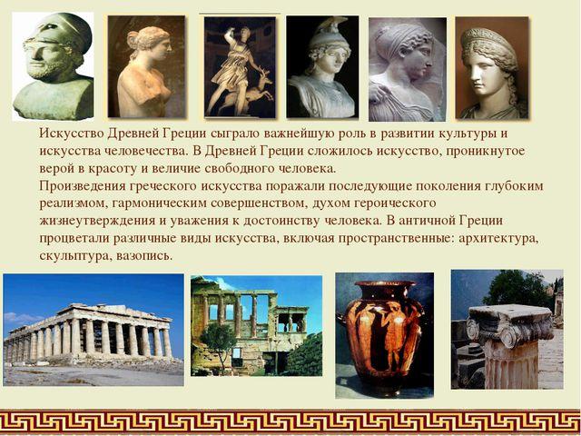 Искусство Древней Греции сыграло важнейшую роль в развитии культуры и искусст...