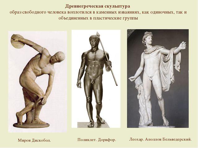 Древнегреческая скульптура образ свободного человека воплотился в каменных из...