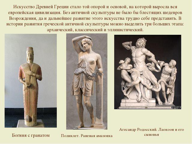 Искусство Древней Греции стало той опорой и основой, на которой выросла вся е...