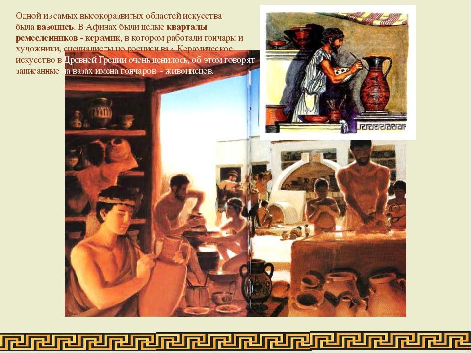 Одной из самых высокоразвитых областей искусства былавазопись. В Афинах были...