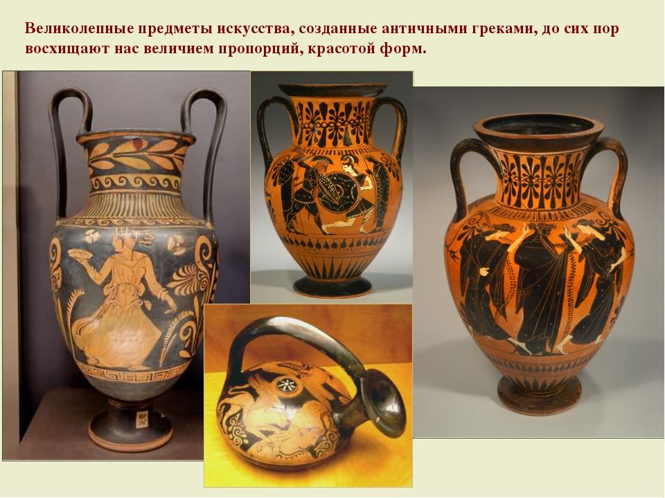 Великолепные предметы искусства, созданные античными греками, до сих пор восх...