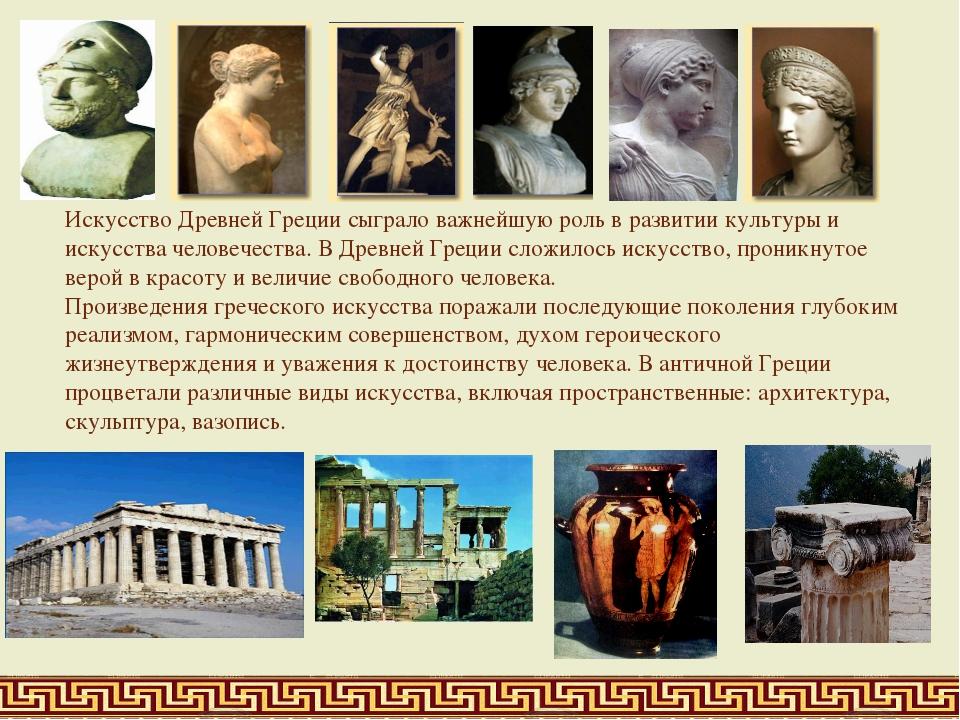 белье история искусства древней греции термобелье счет разницы