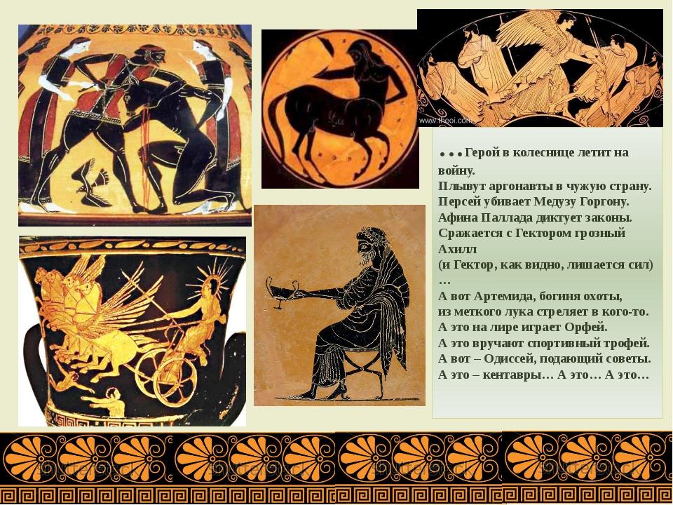 …Герой в колеснице летит на войну. Плывут аргонавты в чужую страну. Персей уб...