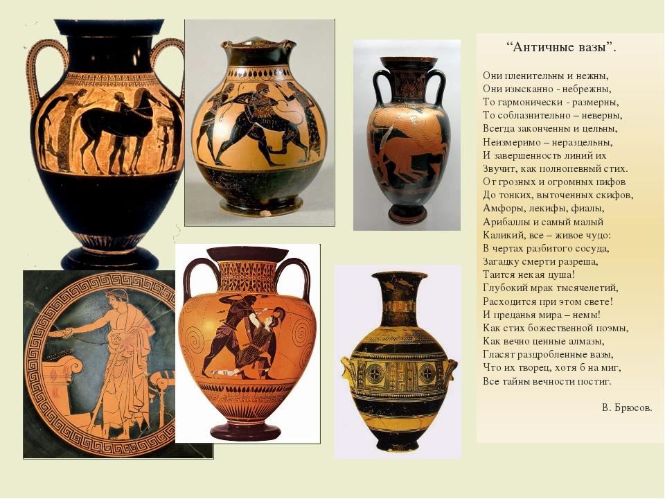 """""""Античные вазы"""". Они пленительны и нежны, Они изысканно - небрежны, То гар..."""