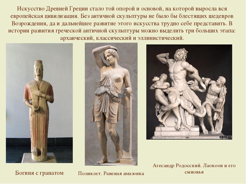 история искусства древней греции отличие любого