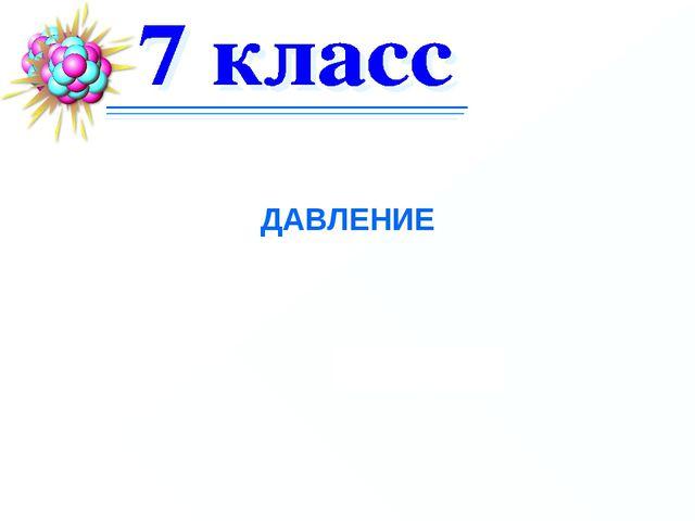 ДАВЛЕНИЕ